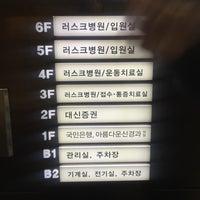 Photo taken at 러스크강동병원 by Simon J. on 12/15/2015