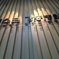 Photo taken at 러스크강동병원 by Simon J. on 12/21/2015