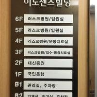Photo taken at 러스크강동병원 by Simon J. on 1/21/2016