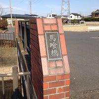 Photo taken at 馬喰橋 by superglasurd on 1/4/2014