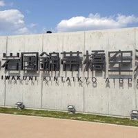 Photo prise au Iwakuni kintaikyo Airport (IWK) par いとう た. le4/26/2013