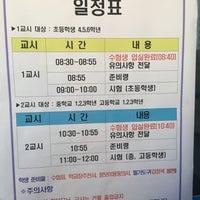 Photo taken at 삼산중학교 by hyunbae77 on 7/6/2018