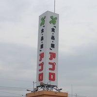 Photo taken at 食品館アプロ 岡店 by satoshi s. on 6/22/2014