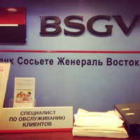 Photo taken at BSGV by Elena C. on 4/27/2013