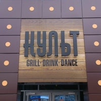 Снимок сделан в КУЛЬТ - GRILL DRINK DANCE пользователем Paul W. 3/15/2015