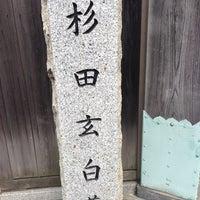 Photo taken at 杉田玄白墓 by ろう ろ. on 5/10/2013