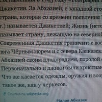 Photo taken at Заимка by Danil P. on 4/19/2013