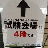 Photo taken at 名ソラ株式会社 by Yuya T. on 1/13/2013