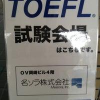 Photo taken at 名ソラ株式会社 by Yuya T. on 12/22/2012