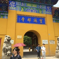 Photo taken at Baotong Temple by Ooi I. on 5/29/2016