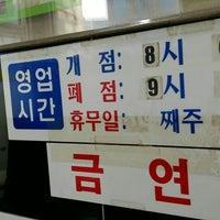 Photo taken at 다미만두 (旧마포만두) by Yongseok G. on 12/23/2015