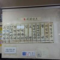 Photo taken at 다미만두 (旧마포만두) by Yongseok G. on 12/21/2013