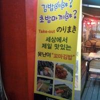 Photo taken at 꼬마김밥 by Yongseok G. on 10/5/2012