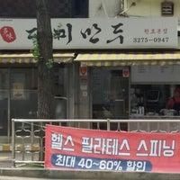 Photo taken at 다미만두 (旧마포만두) by Yongseok G. on 6/23/2016