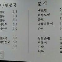 Photo taken at 다미만두 (旧마포만두) by Yongseok G. on 2/20/2016
