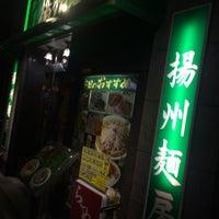 3/31/2018にこうたろ ポ.が揚州麺房で撮った写真