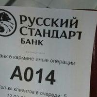 Банк русский стандарт фестивальная 2а