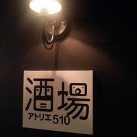 Photo taken at 酒場アトリエ510 by Yukihisa T. on 6/18/2013
