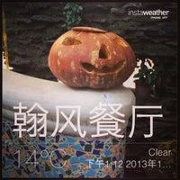Photo taken at 翰风餐厅 by Brandon H. on 10/30/2013