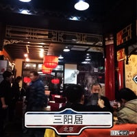 Photo taken at 三阳居 by Brandon H. on 12/19/2013