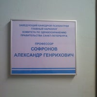 Photo taken at СЗГМУ им. И.И.Мечникова. Кафедра психиатрии. by Yegor G. on 12/17/2012