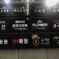 Photo taken at 호미관 by Kim J. on 2/13/2018