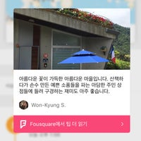 Photo taken at 원예예술촌 by Kim J. on 6/11/2018