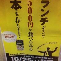 Photo taken at Tsutaya by atsuko h. on 10/14/2014