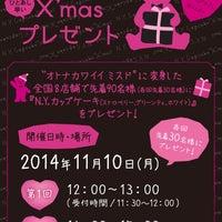 Photo taken at ミスタードーナツ 福岡中洲ショップ by atsuko h. on 11/10/2014