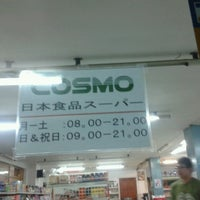 Photo taken at Cosmo Mini Market by Dewi W. on 4/25/2013