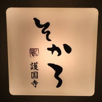 Photo taken at 炭火焼鳥 そかろ by 勝士 廣. on 3/26/2015