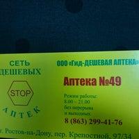 Photo taken at Дешевая аптека by Анна on 1/24/2018