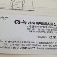 Photo taken at Gwangju District Court by 고영문 지. on 2/20/2012