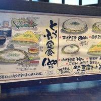 Photo taken at 岡本とうふ店 by nitteru on 6/18/2012