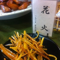 Photo taken at 覚王山 吉芋 本店 by Lee W. on 6/26/2012