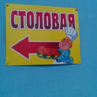"""Photo taken at Столовая """"Дилижанс"""" by Andy S. on 7/6/2012"""