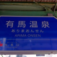 Photo taken at Arima-Onsen Station (KB16) by 大河阪急@HK-08 on 8/31/2012