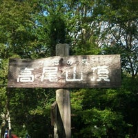 Photo taken at Top of Mt. Takao by Ryo H. on 9/23/2011