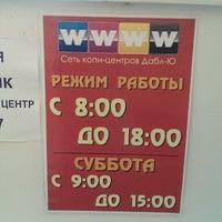 Photo taken at wwww Копи-Центр by Антон К. on 8/22/2012