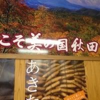 Photo taken at Akita Airport (AXT) by Yutaka S. on 8/16/2012