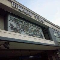 Photo taken at Keihan Uji Station (KH77) by N O. on 1/3/2012