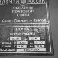 Photo taken at Почта России 196158 by Egor S. on 3/1/2012