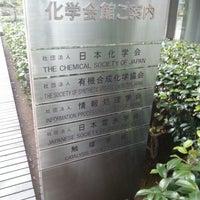 Photo taken at 化学会館 by Takahiko N. on 8/24/2012