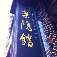 Photo taken at 葉隠館 by pokopoko on 10/1/2011