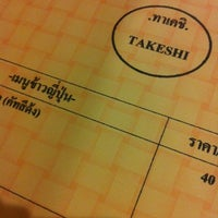 Photo taken at ทาเคชิ by Nalinee A. on 7/26/2012
