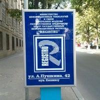 Photo taken at Registru by Alexander M. on 7/30/2011