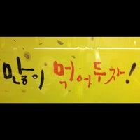 Photo taken at 전자신문 by 김택종 on 1/30/2012