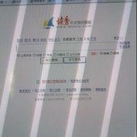 Photo taken at 天津师范大学明理楼 by Grace C. on 10/15/2011