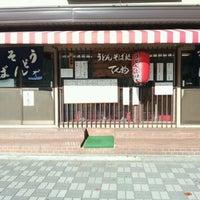 Photo taken at てん狗 by Kenichi N. on 12/23/2011
