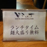Photo taken at 麻布麺房 どらいち by Hide K. on 10/13/2011